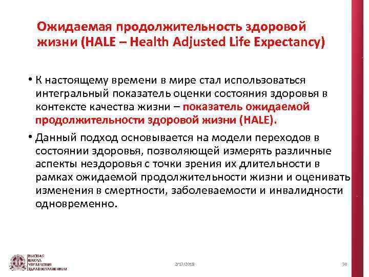 Ожидаемая продолжительность здоровой жизни (HALE – Health Adjusted Life Expectancy) • К настоящему времени