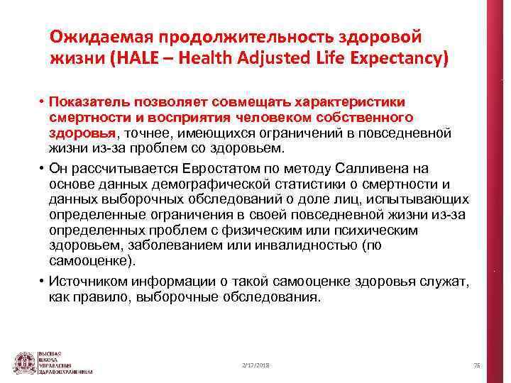 Ожидаемая продолжительность здоровой жизни (HALE – Health Adjusted Life Expectancy) • Показатель позволяет совмещать