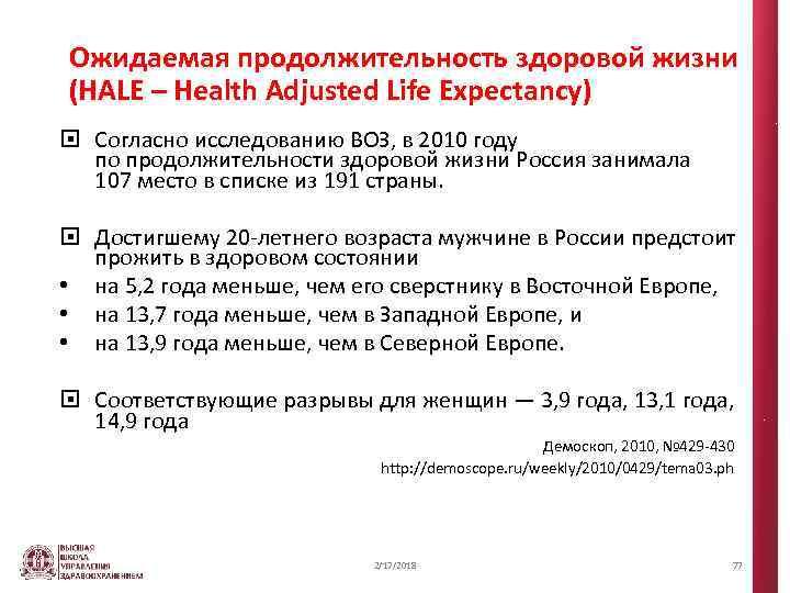 Ожидаемая продолжительность здоровой жизни (HALE – Health Adjusted Life Expectancy) Согласно исследованию ВОЗ, в