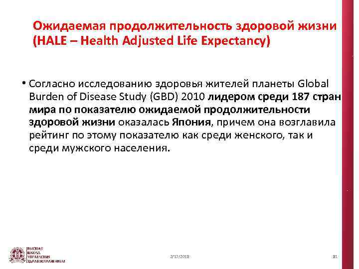 Ожидаемая продолжительность здоровой жизни (HALE – Health Adjusted Life Expectancy) • Согласно исследованию здоровья