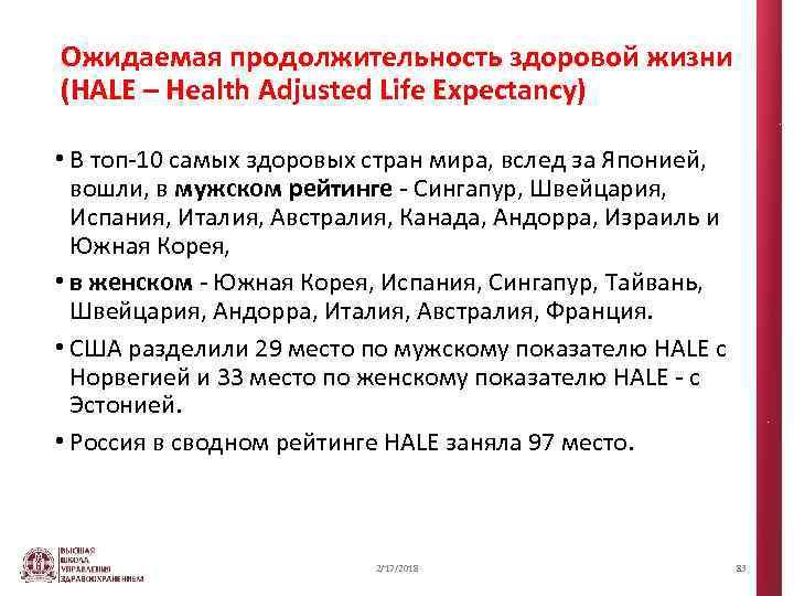 Ожидаемая продолжительность здоровой жизни (HALE – Health Adjusted Life Expectancy) • В топ-10 самых