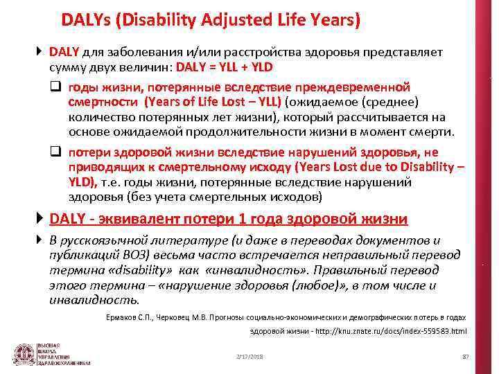 DALYs (Disability Adjusted Life Years) DALY для заболевания и/или расстройства здоровья представляет сумму двух