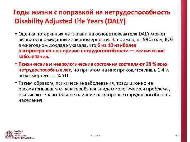 Годы жизни с поправкой на нетрудоспособность Disability Adjusted Life Years (DALY) • Оценка потерянных