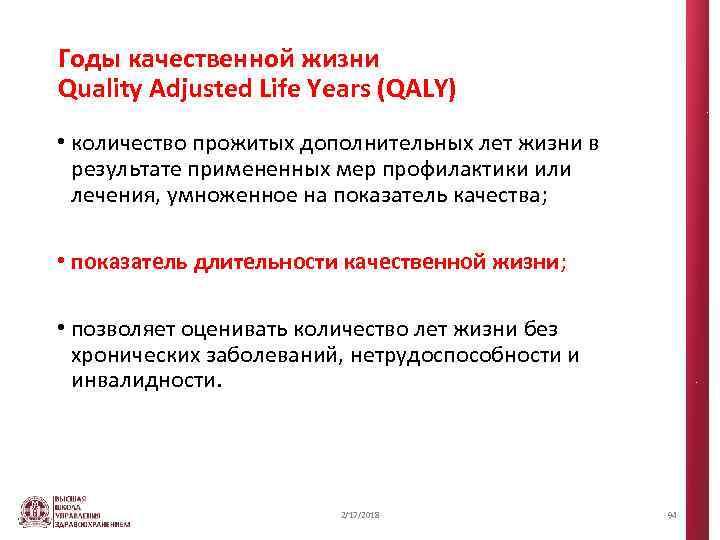 Годы качественной жизни Quality Adjusted Life Years (QALY) • количество прожитых дополнительных лет жизни