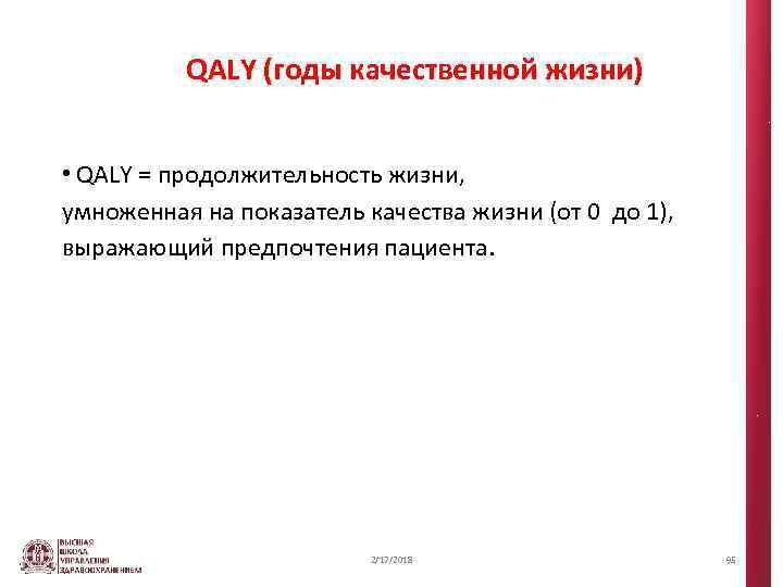 QALY (годы качественной жизни) • QALY = продолжительность жизни, умноженная на показатель качества жизни
