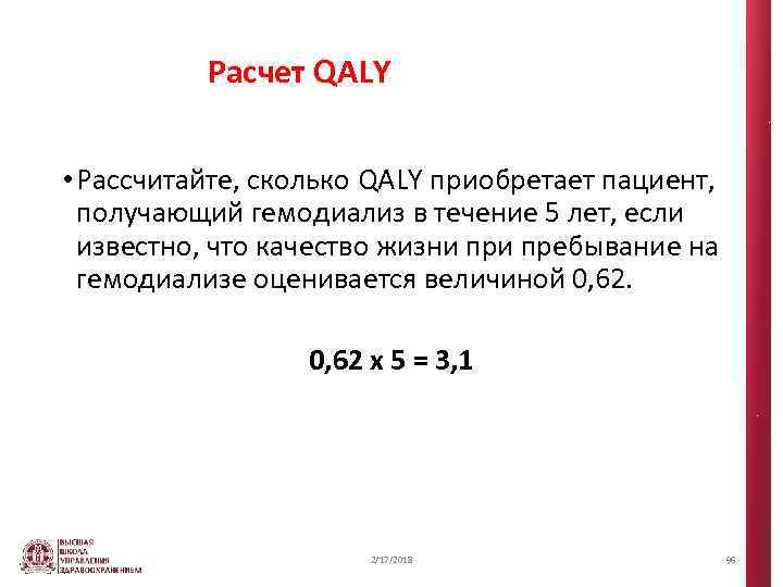 Расчет QALY • Рассчитайте, сколько QALY приобретает пациент, получающий гемодиализ в течение 5 лет,