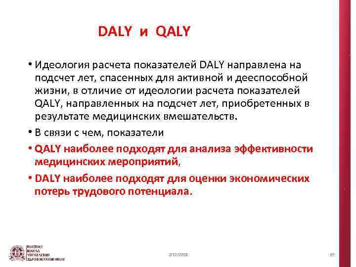 DALY и QALY • Идеология расчета показателей DALY направлена на подсчет лет, спасенных для