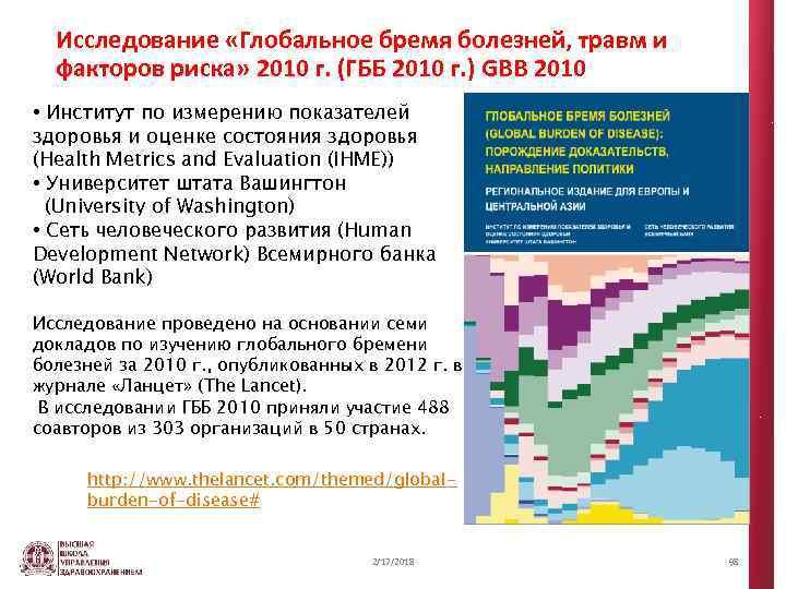 Исследование «Глобальное бремя болезней, травм и факторов риска» 2010 г. (ГББ 2010 г. )