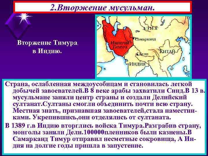 2. Вторжение мусульман. Вторжение Тимура в Индию. Страна, ослабленная междоусобицам и становилась легкой добычей