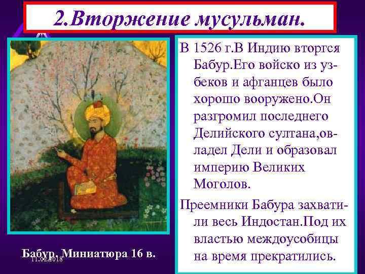 2. Вторжение мусульман. Бабур. Миниатюра 16 в. 11. 02. 2018 В 1526 г. В