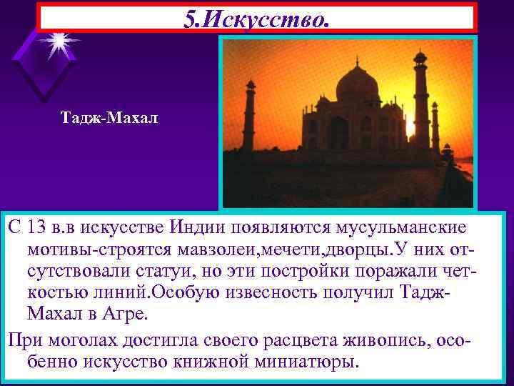 5. Искусство. Тадж-Махал С 13 в. в искусстве Индии появляются мусульманские мотивы-строятся мавзолеи, мечети,