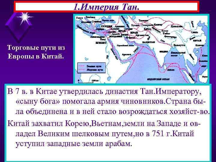 1. Империя Тан. Торговые пути из Европы в Китай. В 7 в. в Китае