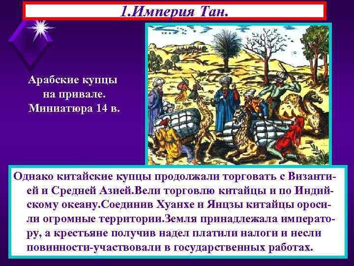 1. Империя Тан. Арабские купцы на привале. Миниатюра 14 в. Однако китайские купцы продолжали