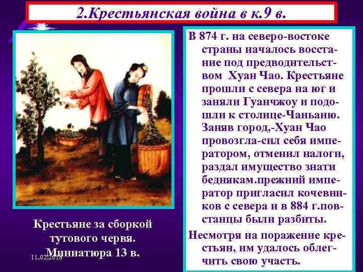 2. Крестьянская война в к. 9 в. Крестьяне за сборкой тутового червя. Миниатюра 13