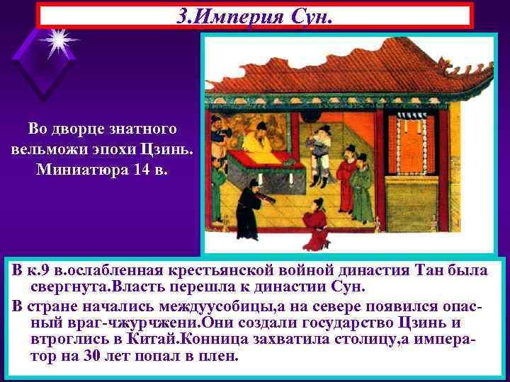 3. Империя Сун. Во дворце знатного вельможи эпохи Цзинь. Миниатюра 14 в. В к.