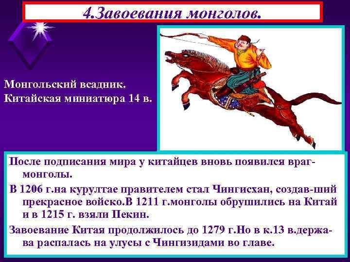 4. Завоевания монголов. Монгольский всадник. Китайская миниатюра 14 в. После подписания мира у китайцев