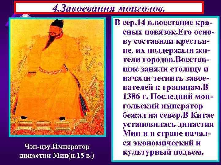 4. Завоевания монголов. Чэн-цзу. Император 11. 02. 2018 династии Мин(н. 15 в. ) В