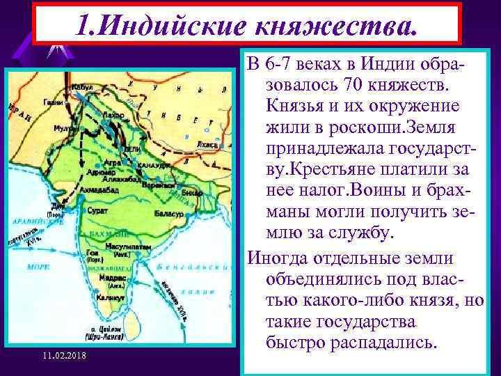 1. Индийские княжества. 11. 02. 2018 В 6 -7 веках в Индии образовалось 70