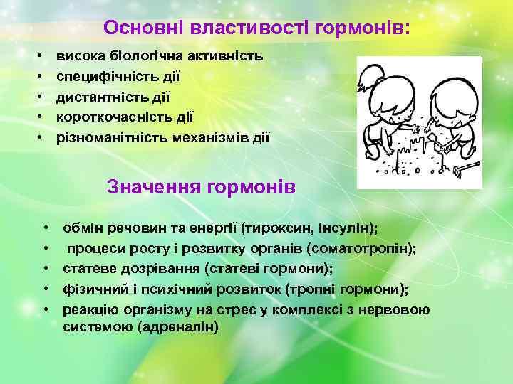 Основні властивості гормонів: • • • висока біологічна активність специфічність дії дистантність дії короткочасність