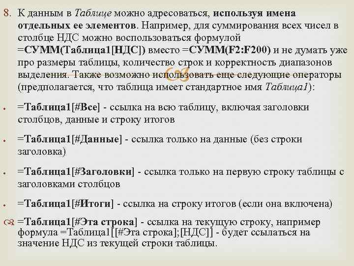 8. К данным в Таблице можно адресоваться, используя имена отдельных ее элементов. Например, для