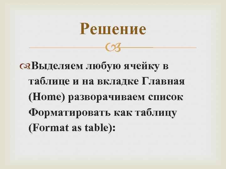 Решение Выделяем любую ячейку в таблице и на вкладке Главная (Home) разворачиваем список Форматировать
