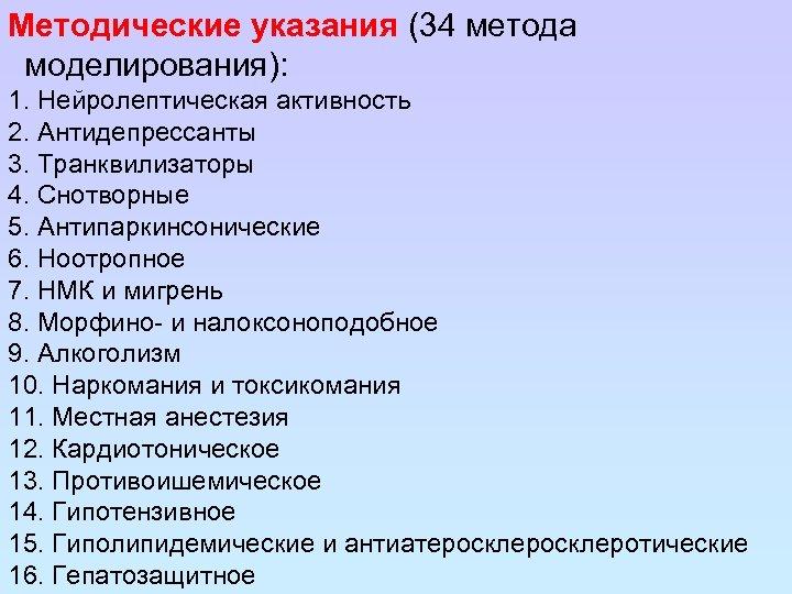 Методические указания (34 метода моделирования): 1. Нейролептическая активность 2. Антидепрессанты 3. Транквилизаторы 4. Снотворные