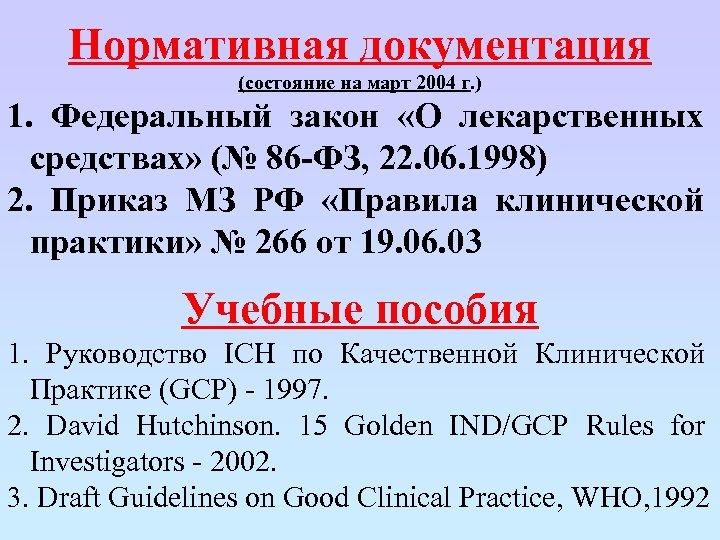 Нормативная документация (состояние на март 2004 г. ) 1. Федеральный закон «О лекарственных средствах»