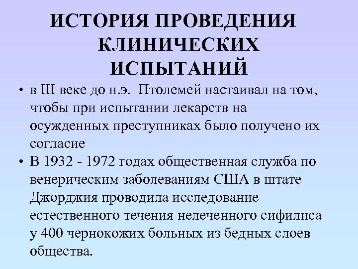 ИСТОРИЯ ПРОВЕДЕНИЯ КЛИНИЧЕСКИХ ИСПЫТАНИЙ • в III веке до н. э. Птолемей настаивал на