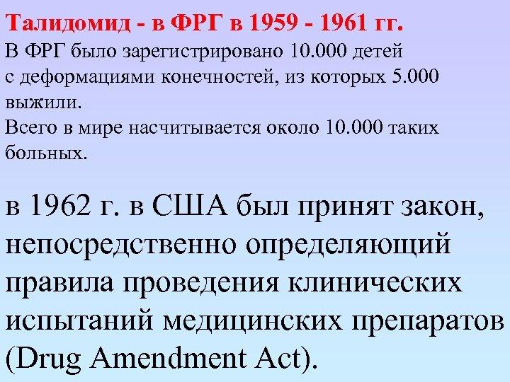 Талидомид - в ФРГ в 1959 - 1961 гг. В ФРГ было зарегистрировано 10.