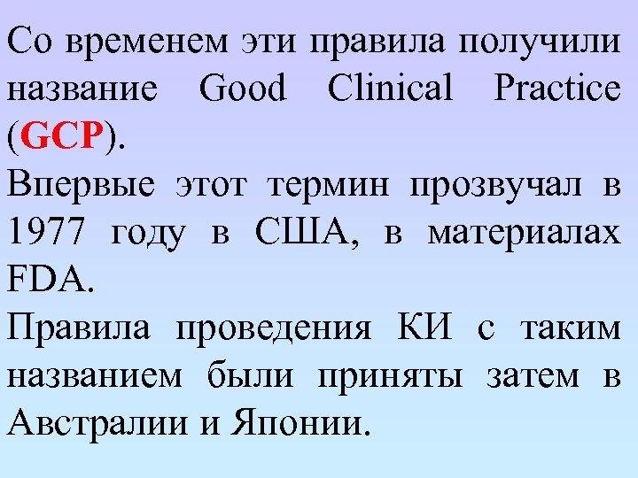 Со временем эти правила получили название Good Clinical Practice (GCP). Впервые этот термин прозвучал