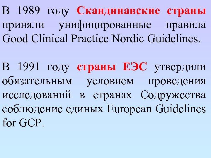 В 1989 году Скандинавские страны приняли унифицированные правила Good Clinical Practice Nordic Guidelines. В