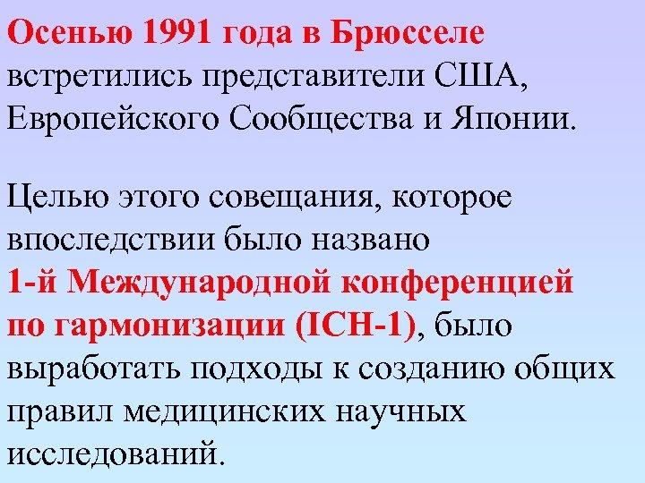 Осенью 1991 года в Брюсселе встретились представители США, Европейского Сообщества и Японии. Целью этого