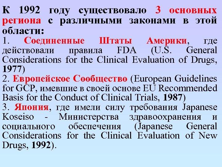 К 1992 году существовало 3 основных региона с различными законами в этой области: 1.
