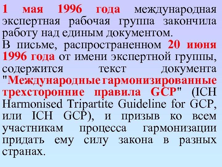 1 мая 1996 года международная экспертная рабочая группа закончила работу над единым документом. В