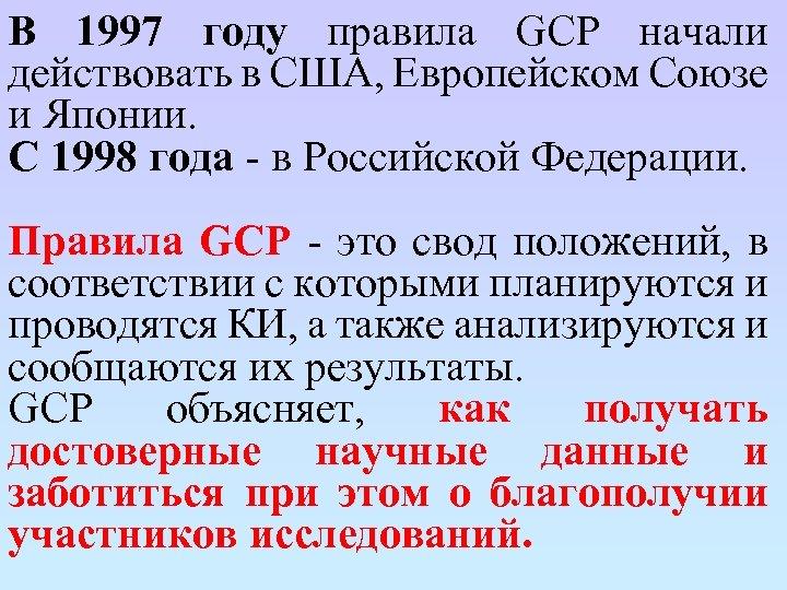 В 1997 году правила GCP начали действовать в США, Европейском Союзе и Японии. С