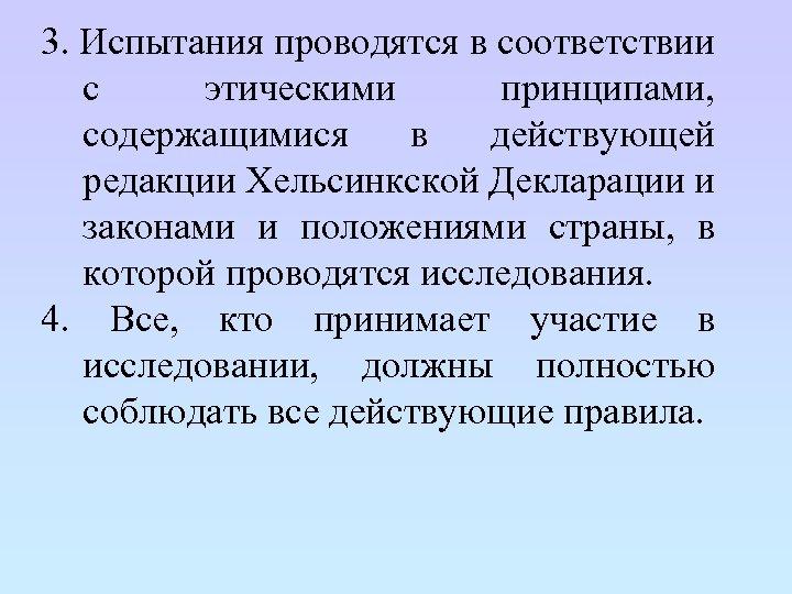 3. Испытания проводятся в соответствии с этическими принципами, содержащимися в действующей редакции Хельсинкской Декларации