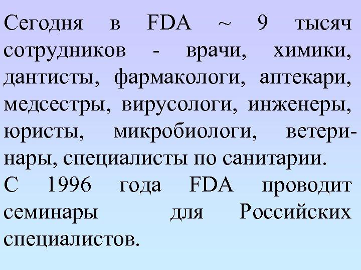Сегодня в FDA ~ 9 тысяч сотрудников - врачи, химики, дантисты, фармакологи, аптекари, медсестры,