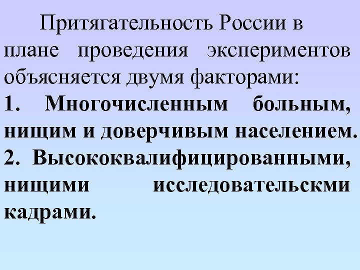 Притягательность России в плане проведения экспериментов объясняется двумя факторами: 1. Многочисленным больным, нищим и