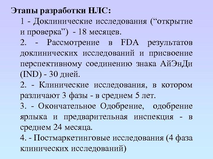 """Этапы разработки НЛС: 1 - Доклинические исследования (""""открытие и проверка"""") - 18 месяцев. 2."""