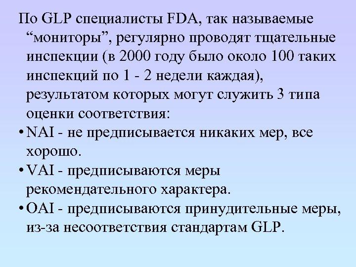 """По GLP специалисты FDA, так называемые """"мониторы"""", регулярно проводят тщательные инспекции (в 2000 году"""