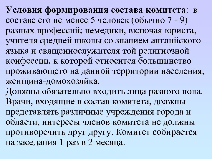 Условия формирования состава комитета: в составе его не менее 5 человек (обычно 7 -