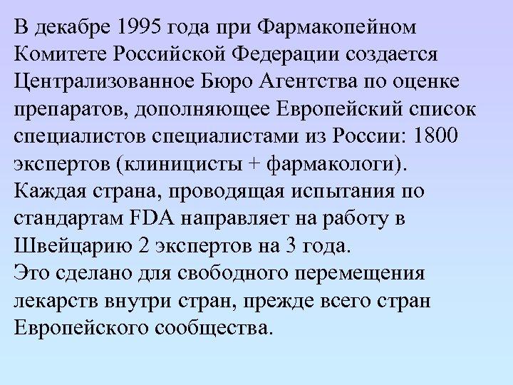 В декабре 1995 года при Фармакопейном Комитете Российской Федерации создается Централизованное Бюро Агентства по