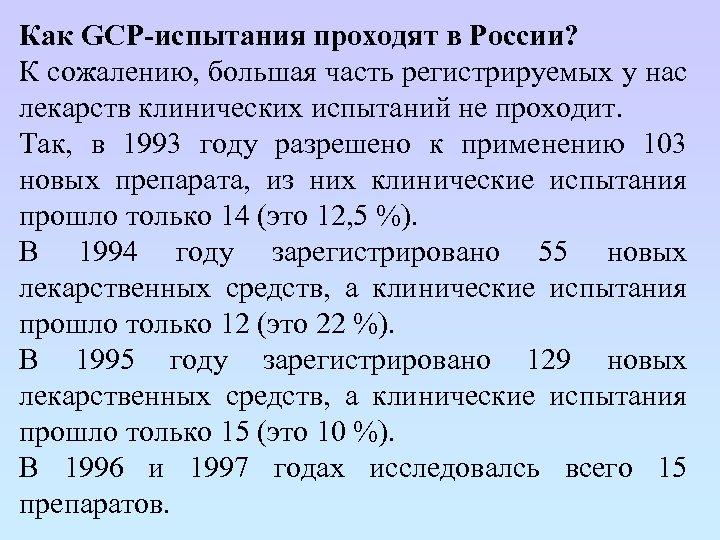 Как GCP-испытания проходят в России? К сожалению, большая часть регистрируемых у нас лекарств клинических