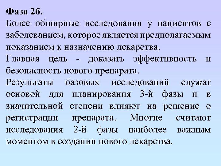 Фаза 2 б. Более обширные исследования у пациентов с заболеванием, которое является предполагаемым показанием
