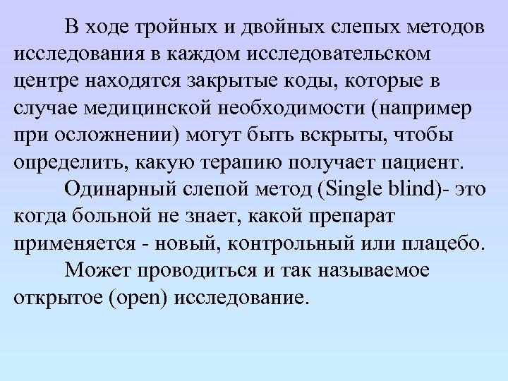 В ходе тройных и двойных слепых методов исследования в каждом исследовательском центре находятся закрытые
