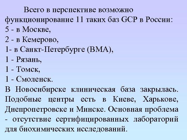 Всего в перспективе возможно функционирование 11 таких баз GCP в России: 5 - в