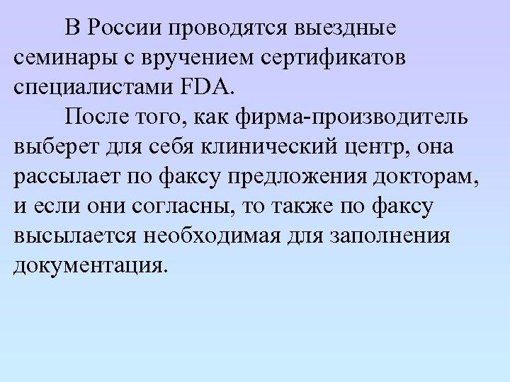 В России проводятся выездные семинары с вручением сертификатов специалистами FDA. После того, как фирма-производитель