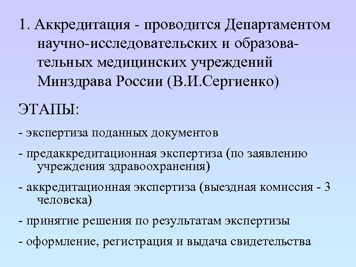 1. Аккредитация - проводится Департаментом научно-исследовательских и образовательных медицинских учреждений Минздрава России (В. И.
