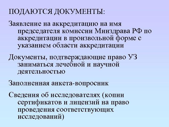 ПОДАЮТСЯ ДОКУМЕНТЫ: Заявление на аккредитацию на имя председателя комиссии Минздрава РФ по аккредитации в