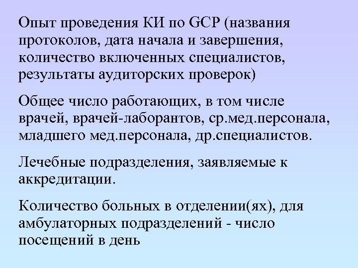 Опыт проведения КИ по GCP (названия протоколов, дата начала и завершения, количество включенных специалистов,
